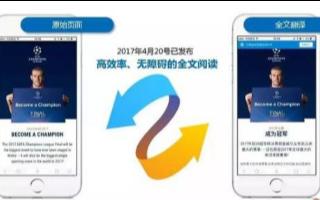 微软宣布汉译英机器翻译水平获得突破性进展