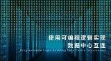 使用Xilinx可编程逻辑实现数据中心互连