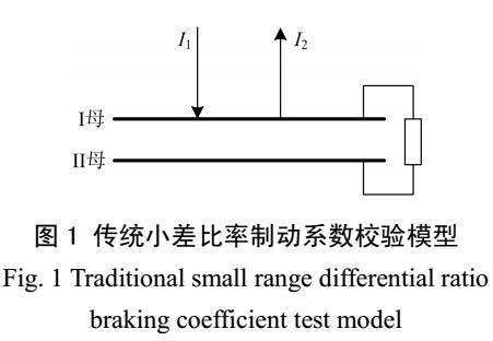 小差比率制动系数校验的优化