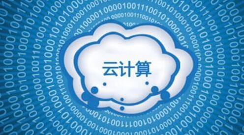 云计算的发展历程及服务形态详解