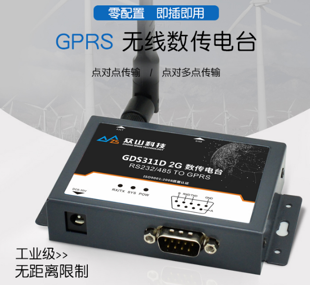 GPRS无线数传电台,点对点/点对多传输。