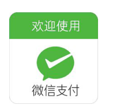 贸泽澳门十三第送38元彩金发布微信支付功能 夺移动支付高地 强化全支付用户体验