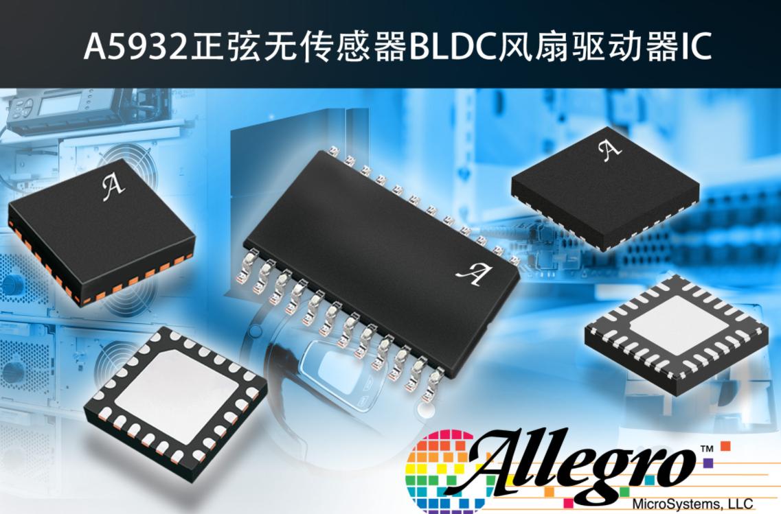Allegro MicroSystems,LLC发布全新汽车级正弦波无传感器BLDC风扇驱动器