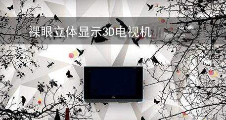 裸眼3d电视机多少钱
