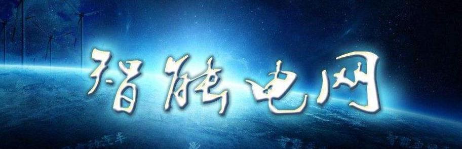 广东省首次出现五年来电力供应紧张 最高负荷再增1...