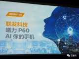 联发科首款集成了AI核心的SoC,Helio P60主打的多核AI处理器