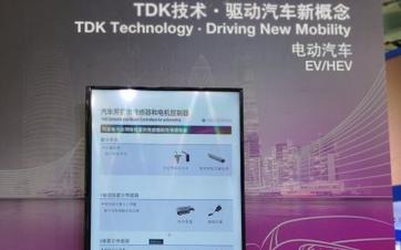 慕尼黑电子展TDK:聚焦汽车电子,凸显产品竞争优...