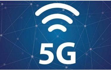 5G关键技术已经开展广泛的实践和验证