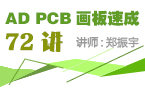 AD PCB画板设计速成72讲