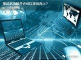 5G的发展又会给PC行业带来哪些机遇和挑战呢?