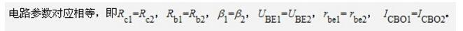 差分放大电路特点_差分放大电路的作用
