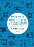 CSDN与易观联合发布《2017-2018中国人工智能产业路线图》
