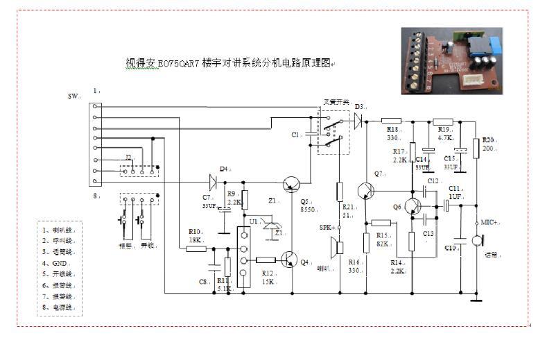 楼宇对讲分机电路图三 - 楼宇对讲分机电路图大全(七个楼宇对讲分机
