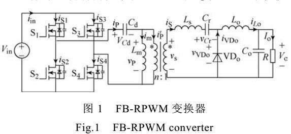 对称控制全桥谐振PWM软开关变换器