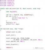 一个最简单的事件驱动的IO libevent编程...