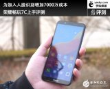 荣耀畅玩7C,增加人脸识别功能花了7000万