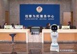 人工智能与机器人能为检察业务做什么?