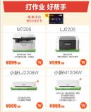 买打印机,你主要考虑价格还是性能?