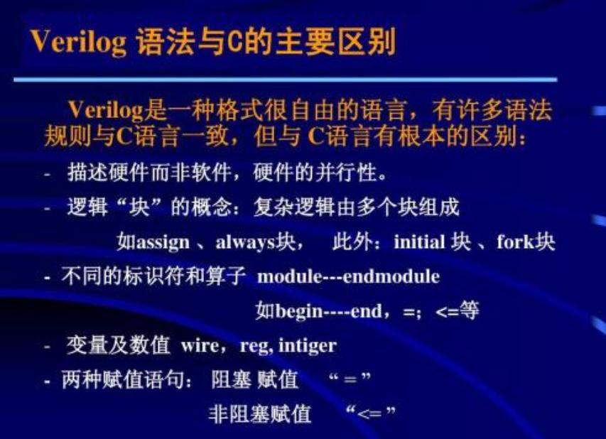 关于verilog的学习经验简单分享