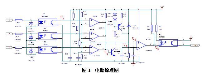 三相缺相检测电路的原理分析