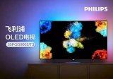 飞利浦电视人工智能与OLED深度结合 颜值还被誉...