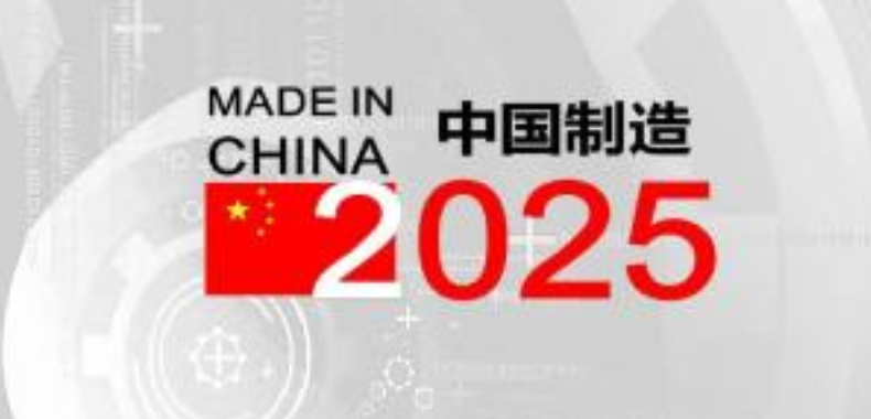 """美国围剿""""中国制造2025"""" 中美贸易战硝烟弥漫"""