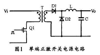 EMI噪声分析及EMI滤波器的设计