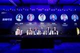 将门年度创新峰会:人工智能如何改变世界?