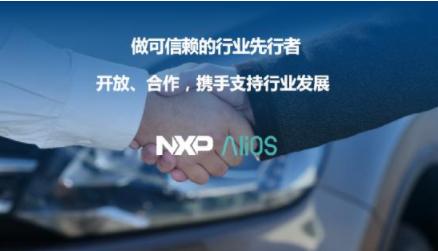 恩智浦与AliOS签署战略合作