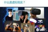 还不了解VR?来 带你好好认识一下这款新技术
