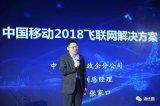 中国移动发布飞联网方案,部署空地网络、打造无人机...