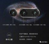 华为进攻欧洲市场 坐三望二 ,对标iPhoneX...