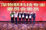 深物联专家委员会正式成立,助力物联网产业技术发展