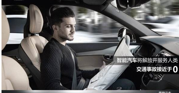 吉利董事长李书福:智能驾驶汽车发展安全是首要
