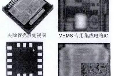 单片集成MEMS-IC圆片级真空封装方应用设计