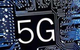 5G芯片的研发迫在眉睫