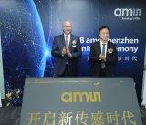 艾迈斯:引领中国智能时代未来趋势