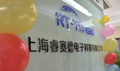 睿赛德科技喜迁新址 ,RT-Thread进入新的加速发展阶段