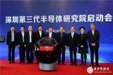 深圳第三代半导体研究院正式启动