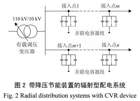 配电网降压节能装置中电容器组的选址定容问题研究