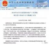 美国正酝酿新的加征关税名单,意在用关税抑制中国技...