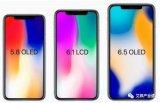 2018全面屏时代即将开启:新版iPhone下单...