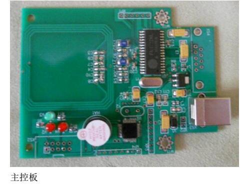 物联网RFID综合设计开发制作平台