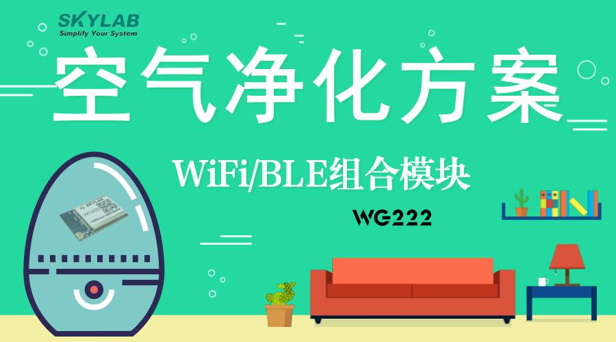 基于WG222的空气净化方案