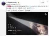 王潮歌首次跨界指导科技发布会 华为P20发布会玩...