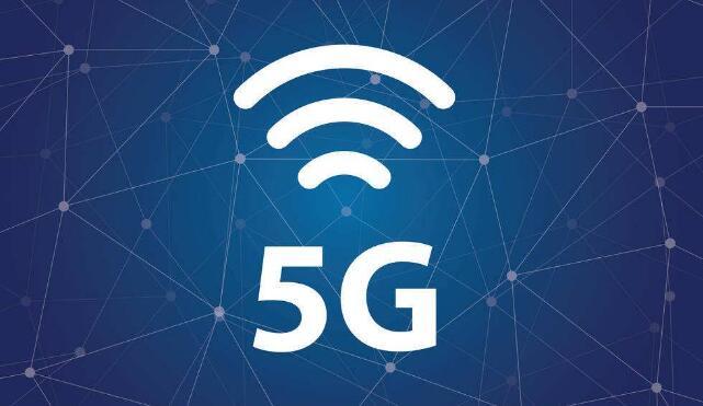 5g网络什么时候出_5g出来4g还能用多久_5g和4g有什么区别