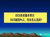 DCS系统基础知识,DCS控制系统和PLC控制系...