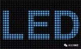 2018年LED显示屏市场前景分析与LED显示屏...