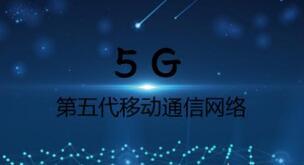 """一文看懂5G业务与""""利益隔离""""的原则"""