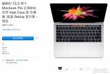 MacBook Pro官方翻新:价格均过万